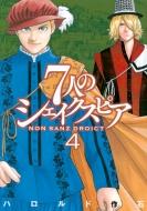 7人のシェイクスピア Non Sanz Droict 4 ヤングマガジンkc