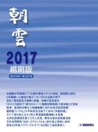 朝雲 縮刷版 2017 第3239号〜第3287号