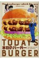 本日のバーガー 8 芳文社コミックス