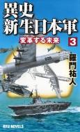 異史・新生日本軍 3 タツの本 RYU NOVELS