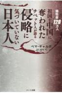 侵略に気づいていない日本人 犠牲者120万人 祖国を中国に奪われたチベット人が語る