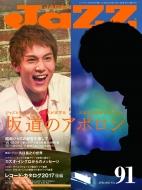 JaZZ JAPAN (ジャズジャパン)Vol.91 2018年 4月号