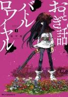 おとぎ話バトルロワイヤル 3 Mfコミックス ジーンピクシブシリーズ