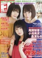 Entame (エンタメ)2018年 4月号