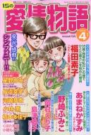 15の愛情物語 2018年 4月号