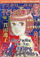 子どもたちの事件簿 Vol.7 MYSTERYsara (ミステリーサラ)2018年 4月号増刊