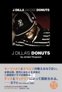 J・ディラと「ドーナツ」のビート革命(仮)
