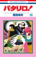 パタリロ! 99 花とゆめコミックス