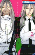 極刑学園 2 花とゆめコミックス
