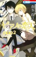 ピアノの恋人ppp 2 花とゆめコミックス