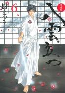 愛蔵版 八雲立つ 6 花とゆめコミックス