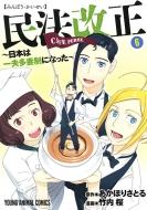 民法改正-日本は一夫多妻制になった-6 ヤングアニマルコミックス