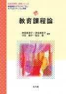 教育課程論 乳幼児教育・保育シリーズ