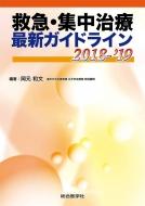 救急・集中治療最新ガイドライン 2018-'19