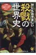 世にもおぞましい 殺戮の世界史 KAWADE夢文庫