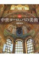 図説 中世ヨーロッパの美術 ふくろうの本