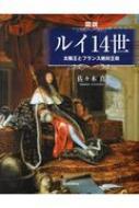 図説 ルイ14世 太陽王とフランス絶対王政 ふくろうの本