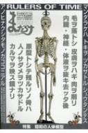まんだらけzenbu No.85 特集: 昭和の人体模型