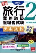 旅行業務取扱管理者試験標準テキスト 2|2018年対策 旅行業法・約款