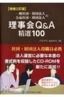 一般社団・財団法人公益社団・財団法人の理事会Q&A精選100 CD-ROM付 増補2訂版