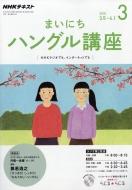 NHKラジオ まいにちハングル講座 2018年 3月号 NHKテキスト