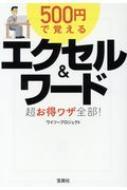HMV&BOOKS onlineワイツープロジェクト/500円で覚える エクセル & ワード超お得ワザ全部! 宝島sugoi文庫