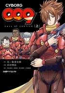 CYBORG009 CALL OF JUSTICE 上 ファミ通クリアコミックス