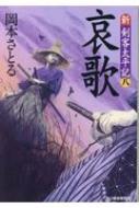 哀歌 新・剣客太平記 8 時代小説文庫