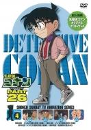 名探偵コナン PART 26 vol.4