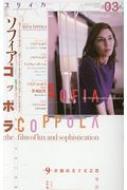 ユリイカ2018年3月号 特集=ソフィア・コッポラ