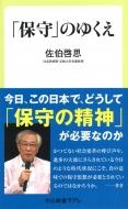 「保守」のゆくえ 中公新書ラクレ