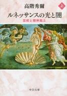 ルネッサンスの光と闇 芸術と精神風土 上 中公文庫