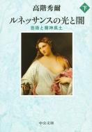 ルネッサンスの光と闇 芸術と精神風土 下 中公文庫