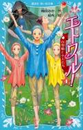 エトワール! 4 白雪姫と小人たち 講談社青い鳥文庫