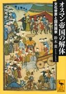 オスマン帝国の解体 文化世界と国民国家 講談社学術文庫