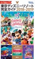 東京ディズニーリゾート完全ガイド 2018-2019 Disney in Pocket
