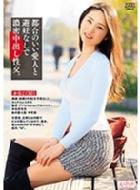 都合のいい愛人と避妊なしで濃密中出し性交。 かなこ(30) 前田可奈子