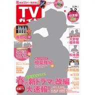 TVガイド鹿児島・宮崎版 2018年 3月 2日号