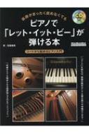 楽譜がまったく読めなくてもピアノで「レット・イット・ビー」が弾ける本 コードから始めるピアノ入門