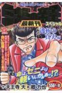 ミナミの帝王スペシャル -透析の真実編 Gコミックス