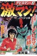 激マン!スペシャル -デビルマン編 3 Gコミックス