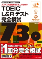 TOEIC(R)L&Rテスト完全模試730