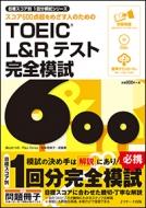 TOEIC(R)L&Rテスト完全模試600