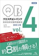 クエスチョン・バンク 医師国家試験問題解説 2019 Vol.4