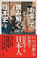 「お金」で読み解く日本史 SB新書