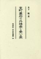室町幕府の外様衆と奉公衆 同成社中世史選書