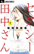 セクシー田中さん 1 フラワーコミックス プチコミ