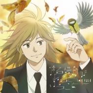TVアニメ『ピアノの森』エンディングテーマ::帰る場所があるということ