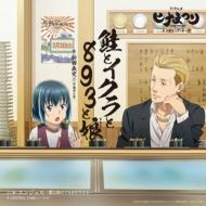 鮭とイクラと893と娘  TVアニメ『ヒナまつり』エンディング・テーマ