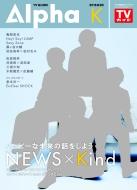 TVガイド Alpha EPISODE K TVガイド関東版増刊 2018年 3月 17日号